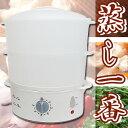 電気蒸し器「蒸し一番」火を使わない電気蒸し鍋スチームクッカー...