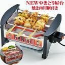 網付きモデル 焼き鳥焼き器 電気コンロ 電気焼き鳥器 NEW...