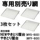 NEWやきとり屋台(MYS-600シリーズ)専用交換網 アミ 3枚セット(※こちらは網のみの販売です。本体は含まれません)焼鳥 焼き鳥 やきと..