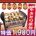 A barbecued chicken firing device (hotplate) &quot;is the barbecued chicken firing device / Nikkei Shimbun&quot; for NEW barbecued chicken stand * families [52% OFF] and introduces! It is popularity to barbecued chicken firing container, barbecued chicken cooker, barbecued chicken desk cooker second party premium for barbecued chicken device for barbecued chicken stand, barbecued chicken stand, families, barbecued chicken device, families
