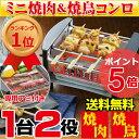 【正規品】【網付きモデル】焼き鳥焼き器 電気コンロ 電気焼き鳥器 NEWやきとり屋台