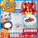 1,000円クーポン ヨーグルトメーカー 甘酒 塩麹 甘酒メーカー ヨーグルト 牛乳パック