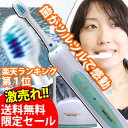 [electric toothbrush] [sound wave-type toothbrush] let try to be me, and the toothbrushing polished a free shipping 56% OFF new sonic clear toothbrush ultrasonic toothbrush sonic wave toothbrush electric tooth, and surpassed tooth powder sonic beauty! Let try to be a sound wave tooth, and being electric lets try to be me; vibration toothbrush spr10P05Apr13