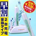 【電動歯ブラシ】【音波式歯ブラシ】送料無料ニューソニッククリアWチャージャー2台同時充電タイプ