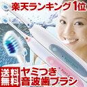【音波歯ブラシ】【電動歯ブラシ】送料無料ヤミつき音波歯ブラシスマートソニック売れてる電動歯ブラシ2モード切替/ブラシ6本付 音波 歯ブラシ※先着で500円OFFクーポン進呈