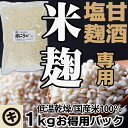 【甘酒 塩こうじ専用】甘酒 米麹 米糀 米こうじ マルキ乾燥こうじ 1kg 国産米 中生新千本使用