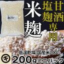 米麹 米糀 米こうじ マルキ乾燥こうじ 200g 国産米 ヒノヒカリ使用 甘酒 米麹 乾燥麹 乾燥米