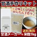 1,000円クーポン配布 甘酒 塩麹 手作りキット ヨーグルトメーカー 専用米麹1kg 1パッ