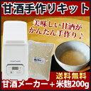 本日使える 1,000円クーポン配布 【正規品】甘酒メーカー 手作りキット ヨーグルトメ