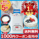 1,000円OFFクーポン配布 ヨーグルトメーカー 甘酒 塩麹 甘酒メーカー ヨーグルト 牛乳
