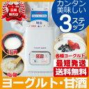 ヨーグルトメーカー 甘酒 塩麹 甘酒メーカー 牛乳パック 自家製ヨーグルト 発酵食品