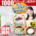 1,000円OFFクーポン 【正規品】ヨ...