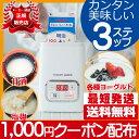 1,000円クーポン配布 送料無料 ヨーグルトメーカー 甘酒 塩麹 甘酒メーカー 牛乳パッ