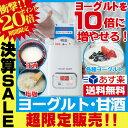 即納【正規品】送料無料 ヨーグルトメーカー 1リットルタイプ 甘酒 塩麹 甘酒メーカー 牛乳パック