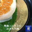 【ギフト 内祝い 手土産】野菜ソムリエのみかん大福6ケ フル...