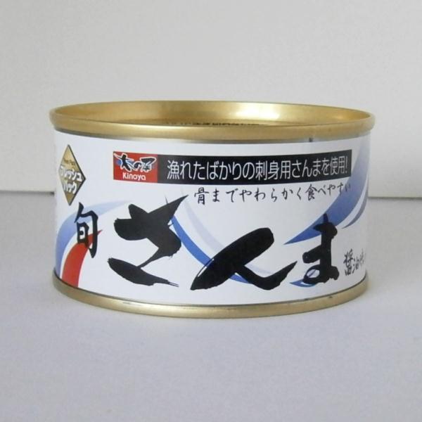 【数量限定商品】木の屋石巻水産旬さんま醤油味付け170g漁れたばかりの刺身用さんま使用
