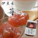 伊豆フェルメンテ【低糖度40度】伊豆産苺ジャム(プレザーブスタイル)300g