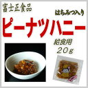 富士正食品ピーナツハニー20g 給食用(ピーナッツみそ)20g x25個【メール便限定】【送料込】
