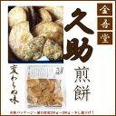 金吾堂製菓久助煎餅(ごま・しょうゆ) 200gこわれせんべい