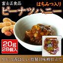 富士正食品ピーナツハニー20g 給食用(ピーナッツみそ)20g x28個【メール便限定】【送料込】
