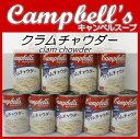 キャンベルスープクラムチャウダー1ケース(305gx12缶)2倍濃縮1缶で3人前