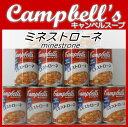 キャンベルスープミネストローネ1ケース(305gx12缶)2倍濃縮1缶で3人前【同梱OK】