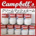 【B級品のため、アウトレット!!】【数量限定品】キャンベルスープクリームマッシュルーム1ケース(30