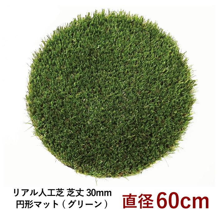 インテリア や エクステリア におすすめ 人工芝...の商品画像