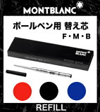 ���������� �ؤ��� �ڥ��֥��ۥܡ���ڥ� ��ե����� �� �� �ġ�F��M��B����������۲���Ȣ���� �֥�å� ��å� �֥롼 MONTBLANC Ballpoint Pen Refill BLACK FINE MEDIUM BROAD F/105154,M/105150,B/105148 �ؿ� ������ ��ե���