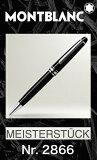 �軻SALE!! ���֥�� 2866 P164 �ܡ���ڥ��2ǯ�֡���������ݾ��ա۽������ե�������ܥ�� MONTBLANC �ޥ�����������ƥ�å� �ץ���ʥ饤�� ���饷�å� Meisterstuck Platinum classique ballpoint pen �����¹�͢���� ���ڥ� ̾���� £��ʪ