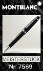 純正ギフト包装 限定SALE【2年間★国際保証書付】モンブラン 7569 P161 マイスターシュテュック ル・グラン プラチナライン ボールペン MONTBLANC Meisterstuck LeGrand Platinum Line BallPoint Pen MB 正規並行輸入 贈答 高級ボールペン ルグラン ギフト 贈り物 02P05Oct15