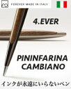 4 EVER【インクが永遠にいらないペン】パンフレット(イタリア語)付き フォーエバー ピニンファリーナ カンビアーノ ペン 正規並行輸入品 NAPKIN PININFARINA CAMBIANO ナプキン イーサーグラフ ボールペン 結婚 出産 お祝い 永遠 プレゼントに 贈り物 送料無料