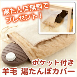 Can put your feet a pocket with fleece hot water bottle cover :SHIBASA ( sivatha