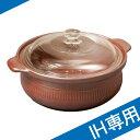 ウイルセラム 浅鍋 IH対応