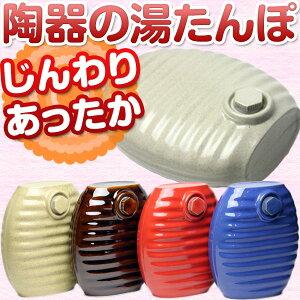 【あす楽】陶器の湯たんぽ/弥...