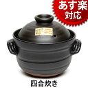【あす楽】大黒ごはん鍋 四合炊き/直火用/萬古焼/日本製/ごはん鍋/炊飯土鍋/ご飯鍋
