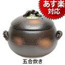 【あす楽】みすずのごはん鍋 五合炊き/直火用/萬古焼/日本製/ごはん鍋/炊飯土鍋/ご飯鍋