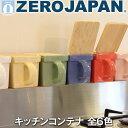ZEROJAPAN/ゼロジャパン/キッチンコンテナ BST-17/陶器/美濃焼/日本製