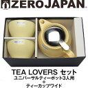 ZEROJAPAN/ゼロジャパン/色が選べるギフトセット ユニバーサルティーポット 3人用(450cc)+ティーカップワイド2個/陶器/美濃焼/日本製