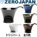 ZEROJAPAN/ゼロジャパン/ドリッパー L BKK-15L/陶器/美濃焼/日本製