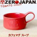 ZEROJAPAN/ゼロジャパン/カフェマグ スープ トマトカラー CFZ-03/陶器/美濃焼/日本製