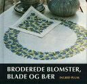 【DM便対応】フレメ BRODEREDE BLOMSTER,BLADE OG BÆR 洋書 クロスステッチ Haandarbejdets Fremme 図案 チャート デンマーク 北欧 ギルド 刺しゅう IP 54-63