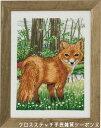 ペルミン Fox 狐 クロスステッチ 刺繍 キット デンマーク 90-3334 中心者 上級者【DM便対応】