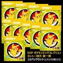 ESP ポケモンピックコレクション カントー地方 第一弾(1パック3枚入り)10パックセッ