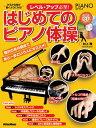 リットーミュージック ピアノスタイルレベル・アップ必至!はじめてのピアノ体操