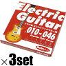 "Ikebe Original 《イケベオリジナル》Electric Guitar Strings ""イケベ弦 エレキギター用 010-046"" [Regular Light Gauge/IKB-EGS-1046]×3セット 【お買い得セット販売】"