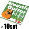 "Ikebe Original 《イケベオリジナル》Acoustic Guitar Strings ""イケベ弦 アコースティックギター用 012-054"" [Light Gauge/IKB-AGS-1254]×10セット 【超お買い得セット販売】"