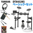 ☆ドラムをこれから始めたい方にオススメのイケベ・オリジナル・スターターセット☆ 【DTX432KS Basic Set】 電子ドラム本体(シングルペダル、ドラムイス付属)に、ドラムスティック、スティックバッグ、ヘッドフォン、教則DVD、音楽プレーヤーを接続する為のステレオミニケーブルを加えたお買い得なセットです! YAMAHA DTX432KSでエレドラを始めたいならこのセットがオススメ! これさえ買えばすぐにドラム演奏が始められますよ! <セット内容> ●電子ドラム---------------<YAMAHA DTX432KS> ●シングルペダル-----------<YAMAHA FP6110A> ※本体に付属。 ●ドラムスローン(イス)--<YAMAHA DS550U> ※本体に付属。 ●スティック----------------<ヒッコリー材> ●ヘッドフォン--------------<Custom Try HP-170> ●スティックバッグ---------<Kikutani ADWC-BAG-4> ●教則DVD------------------<ドラム入門[KC KDD-100]> ●ステレオミニケーブル ---<TRUE DYNA TD-10SMSM> ※電子ドラム本体以外の付属品は、在庫状況により同等品または同等品以上に代えさせて頂く場合がございます。あらかじめ御了承下さいませ。 ☆YAMAHA DTX432KSの特徴☆ 【ダブルフットペダルにも対応可能なキックパッド「KP65」採用!ハーフオープンも表現可能な、ハイハットコントローラー:HH65!プロドラマーにも定評のあるヤマハフットペダルの入門機種:FP6110A!ドラムスツール:DS550U付属!】 <主な特長> 【1. リアルで上質なドラムサウンド】 DTX402 シリーズの音源はヤマハのアコースティックドラムをステレオサンプリングしており、楽器本来の「鳴り」や「音の奥行き」まで忠実に再現します。アコースティックサウンドだけでなく、エフェクトサウンドやエレクトロニックサウンドなど、叩きたい曲にマッチする10 種のドラムキットを搭載しております。 ■多彩な415 音色を搭載 ■ドラムキット紹介(抜粋) 1:POP1 / ポップスの演奏に適したオールマイティーなキット 3:ROCK1 / ロックの演奏に適した迫力のあるキット 6:FUNK / ハイピッチなスネアが特徴的なキット 7:HIPHOP / 近代的なヒップホップでよく使われる音色のキット 9:JAZZ / ジャズの演奏に適した小口径のキット 【2. ドラムの本質を大切にしたキットデザイン】 ドラムを知り尽くしたヤマハだからこそ、ドラムの本質を大切にしながらもコンパクトなデザインが実現できました。シンバル、スネア、タムは好みの位置と角度に調整ができ、正しいフォームで演奏を楽しめます。 新採用のラックにより、キットの安定性が増したほか、高低のセッティング幅も広がりました。低めのセッティングも可能なので、お子様にもお楽しみ頂けます。ラックは仮組みされた状態で梱包されており、組立も簡単です。また、叩き心地を追求して新開発されたタムパッドは、静粛性と演奏性を両立しました。 ■コンパクトに収納可能 ■アコースティックドラムに近いセッティングが可能 【3. 楽しみながらドラムスキルを習得できるトレーニング機能】 電子ドラムだからこそ実現できる練習機能を10 種類搭載。ドラムの基礎となる正確なリズム感を鍛える「リズムゲート」、初心者でもドラムが叩けるようになる「ソングパートゲート」などがあります。内蔵練習曲は、楽譜とお手本演奏動画をご用意しており*1、初めての方でも安心です。客観的に技術力を判断できる採点機能も搭載しており、楽しみながらドラマーとしての表現力を高めるサポート機能が充実しています。 ■トレーニング機能紹介(抜粋) 1:リズムゲート[1] / 内蔵練習曲やクリック音に合わせて、正確なタイミングでパッドを叩くトレーニング(16分音符のリズム) 3:ダイナミックゲート / パッドを叩く強さをコントロールするトレーニング 4:ソングパートゲート / 内蔵練習曲を部分的に練習する実践的なトレーニング 6:メジャーブレイク / クリック音に頼らずにテンポを維持するトレーニング 10:レコーダー / 自分の演奏を手軽に録音できる機能 【4. 無料アプリとの連携による、直感的な操作と高い拡張性 *3】 iOS/Android 対応アプリDTX402 Touch を使えば、スマートデバイスの画面でトレーニング機能やサウンドエディット機能をより直感的に操作可能となります。内蔵練習曲の譜面を表示したり、トレーニングの採