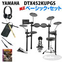 YAMAHA DTX452KUPGS [3-Cymbals] Pure Basic Set [DTX402 Series / IKEBEオリジナルセットアップ]【d_p5】