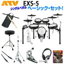 ATV EXS-5 Basic Set / Single Pedal 【お取り寄せ品】【8月末頃見込み】